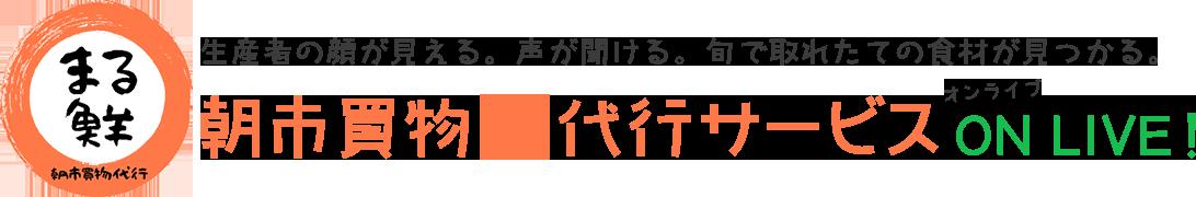 まる鮮 朝市買物代行サービス ON LIVE! | まる鮮 朝市買物代行サービス ON LIVE!